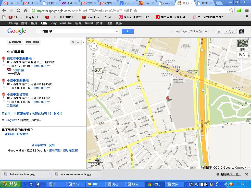 中正運動場google1