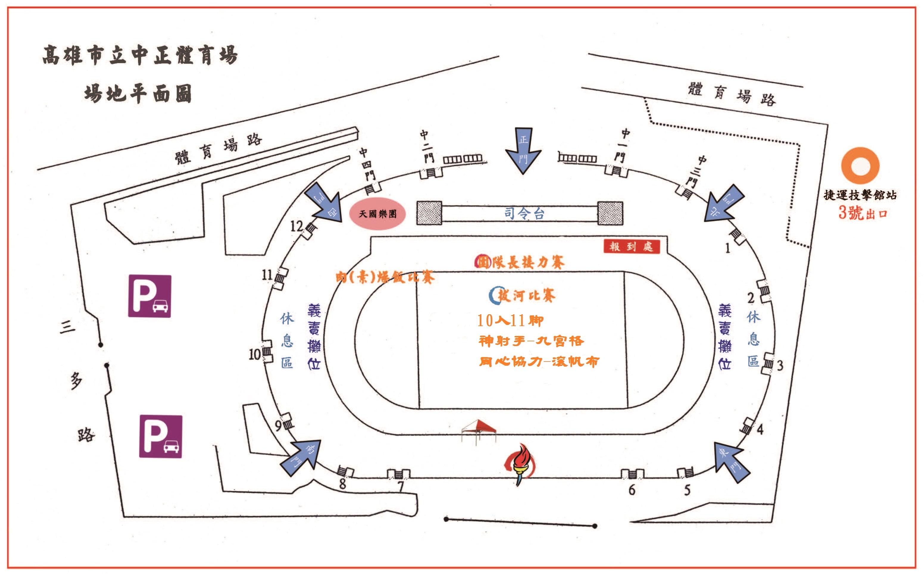 07中正體育場空間圖