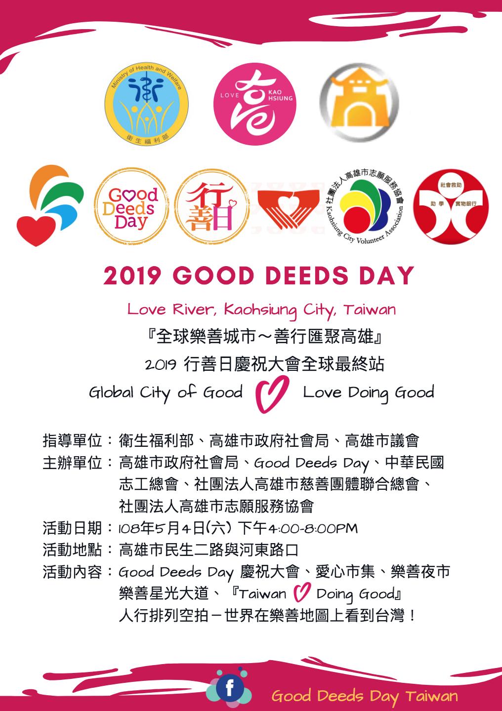 2019全球行善日